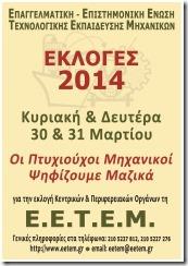 Poster Εκλογών 3 eetem