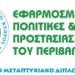 eptepp_logo_300_2014.jpg