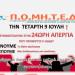 αφισα απεργια 9 ιουλη ΟΡΙΖΟΝΤΙΑ