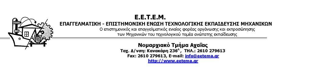 eetema_Page_1.jpg