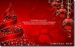 christmas_tree_wallpaper