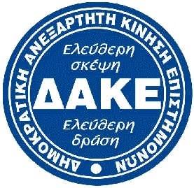logotypo dake mixanikon