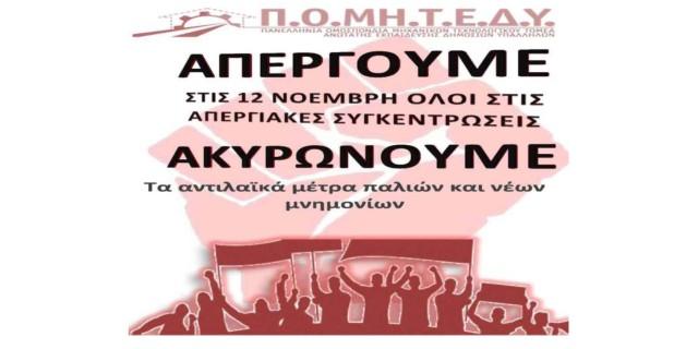 αφισα απεργια 12 νοεμβρη ανακοινωση ΠΛΑΓΙΑ