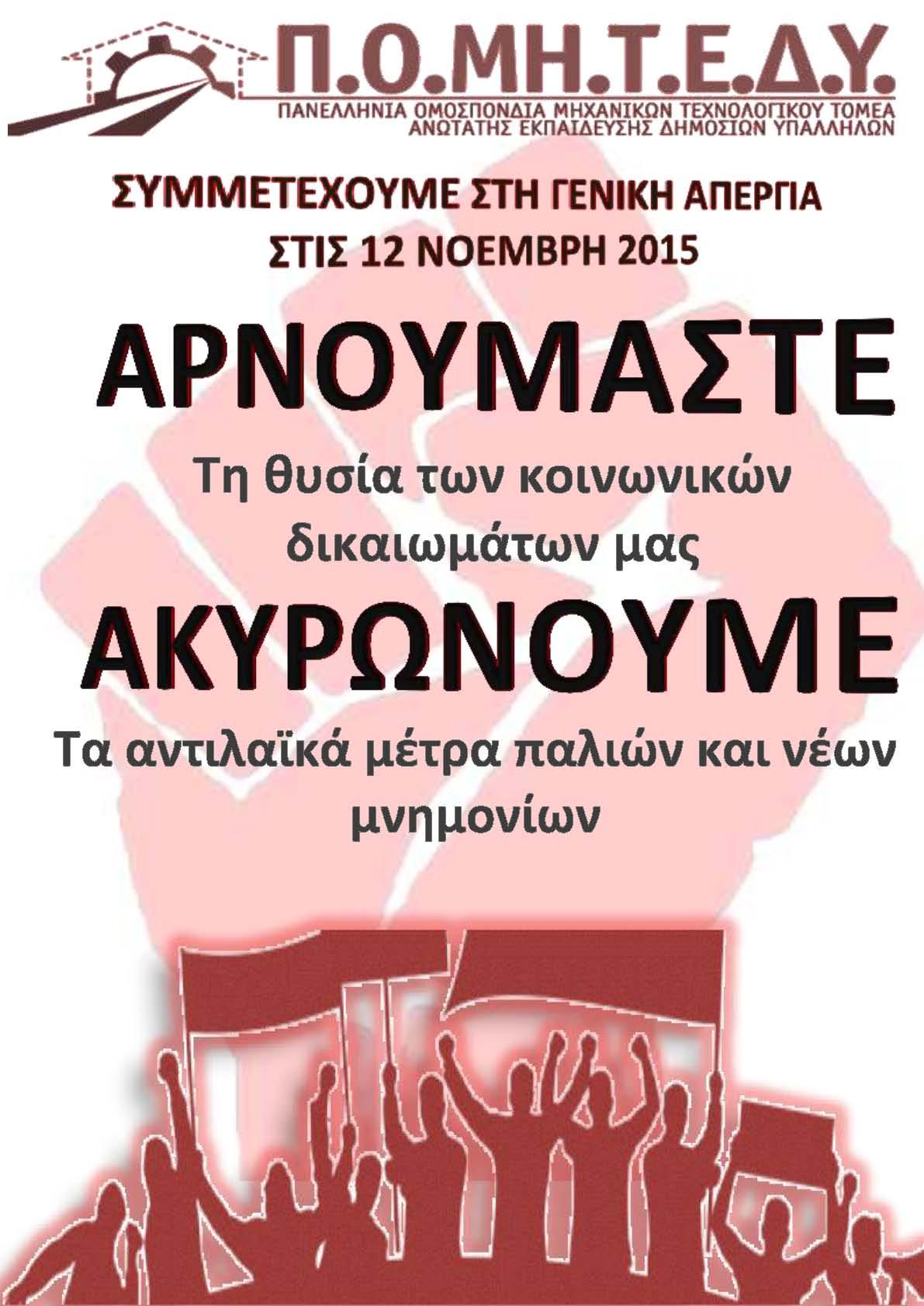 αφισα απεργια 12 νοεμβρη 2