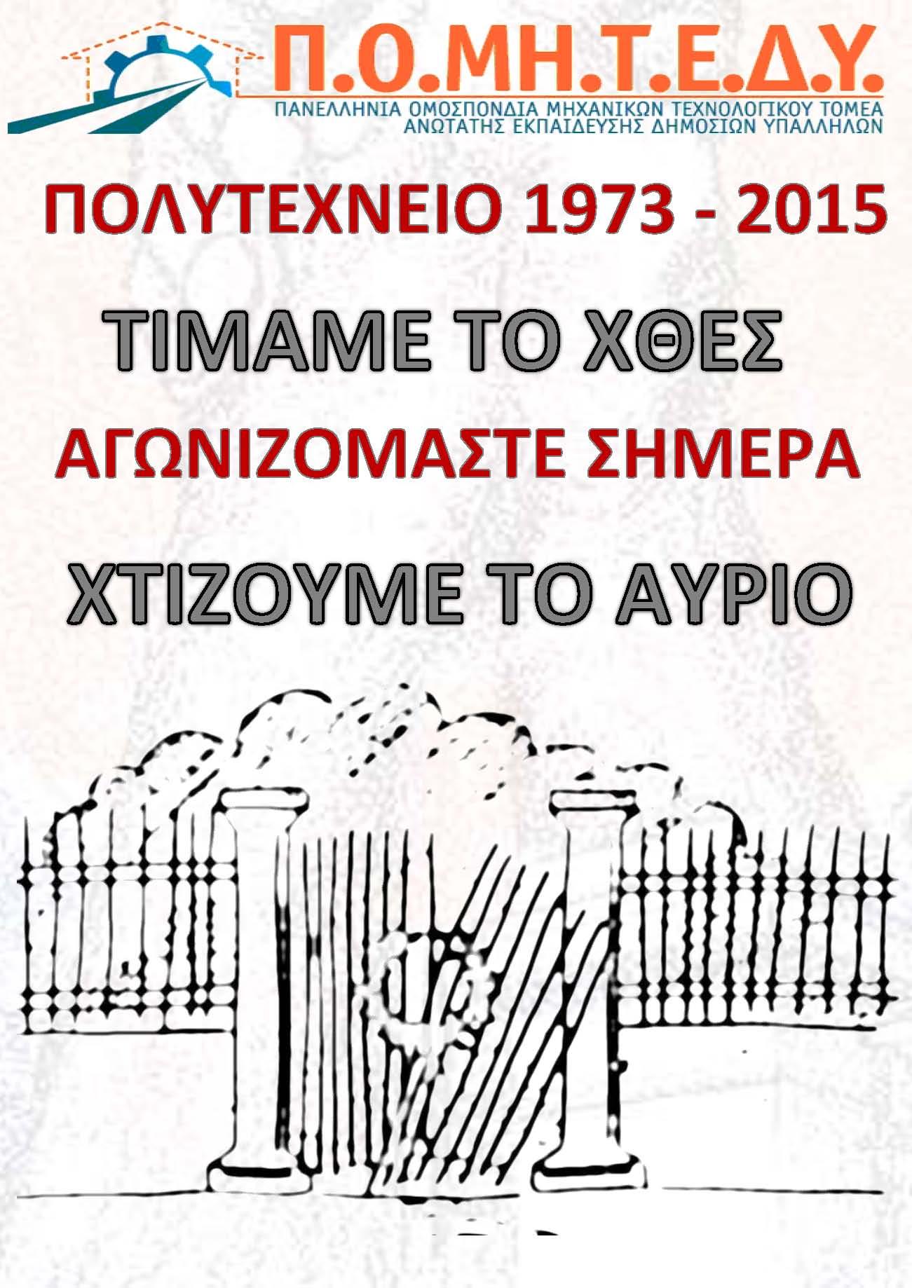 αφισα 17 Νοέμβρη 2015