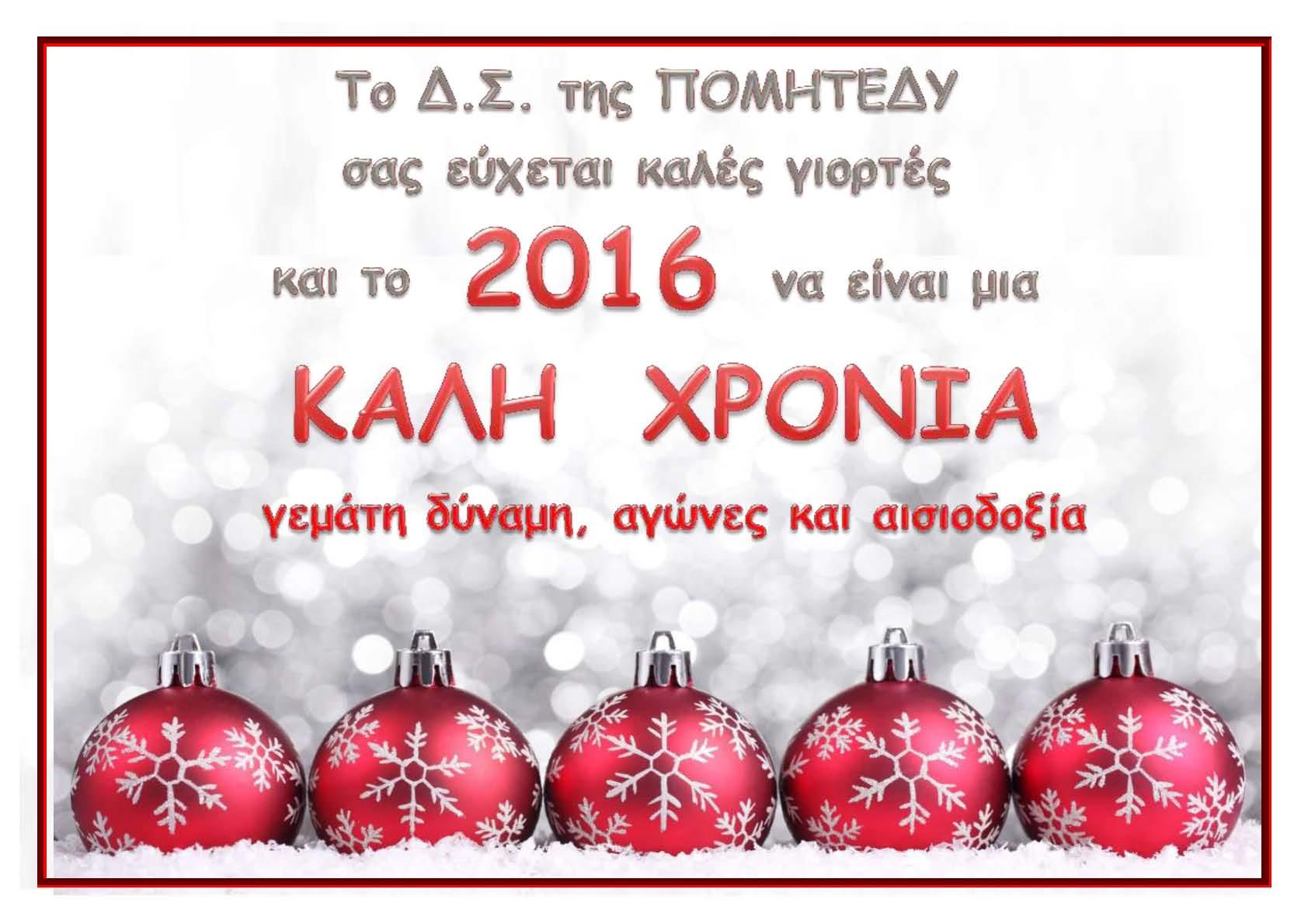 χριστουγεννα 2015 4