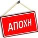 APOXH