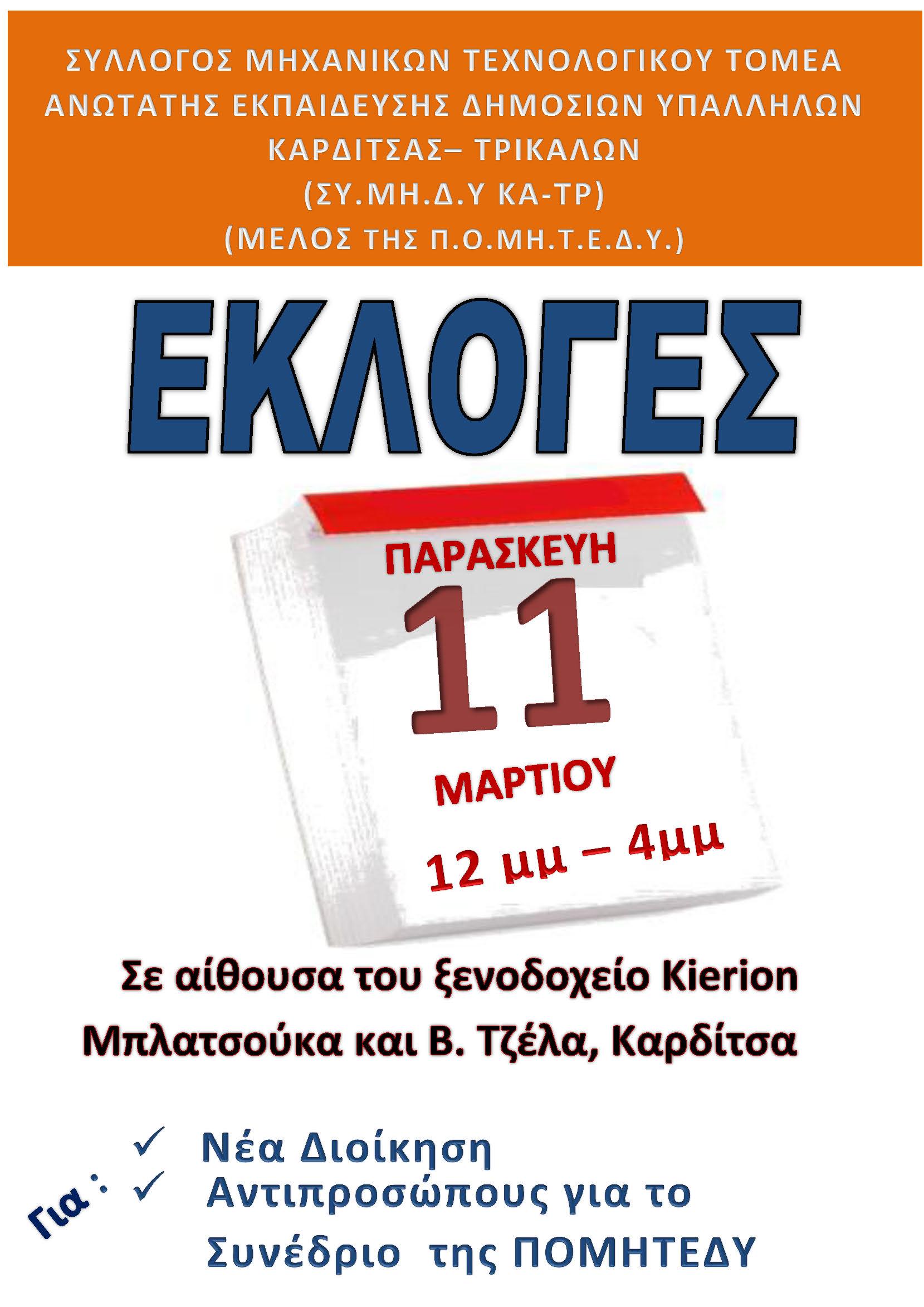 αφισα εκλογες ΣΥΜΗΔΥΚΑΤΡ