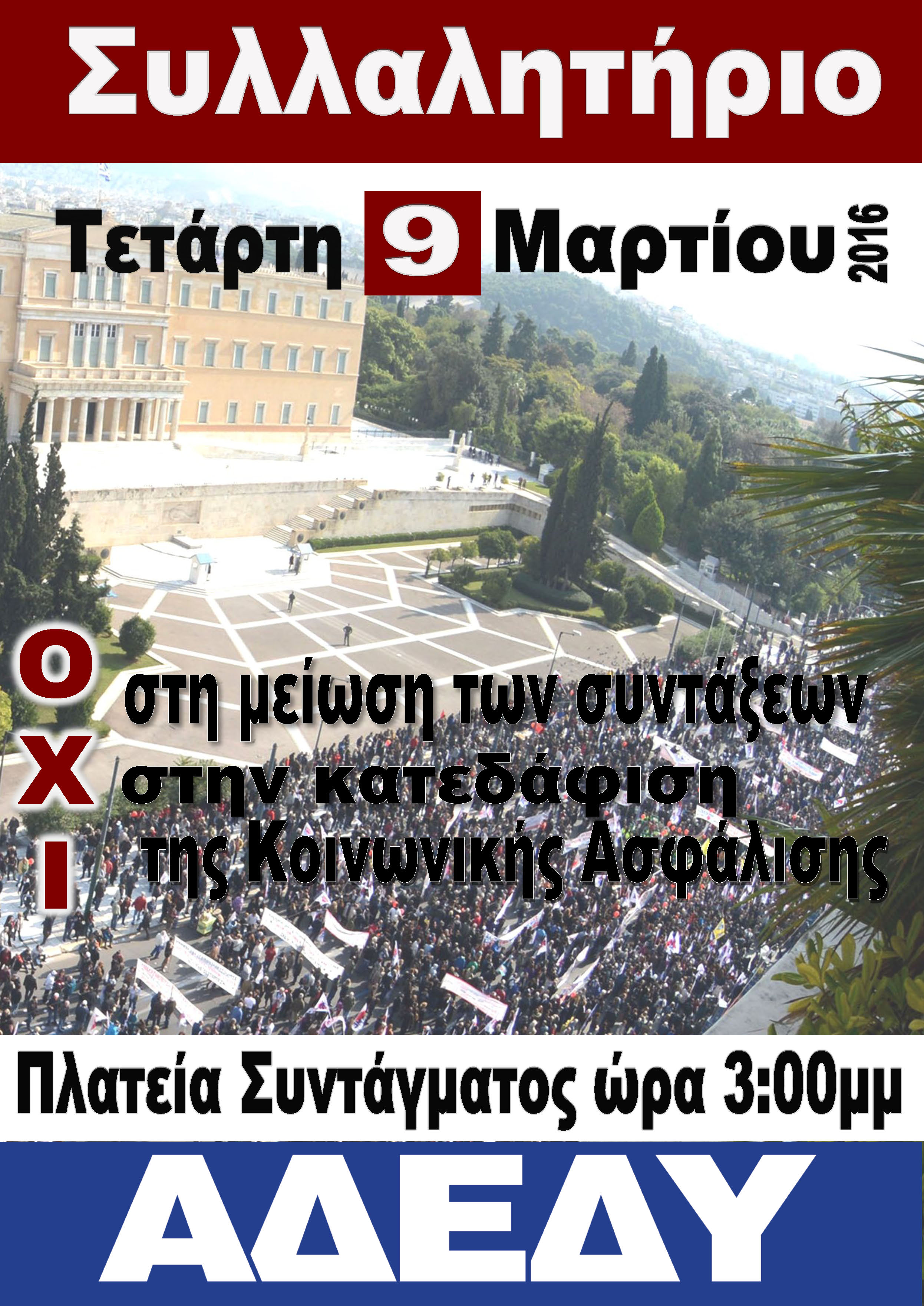 2016.03.04 - Αφισσέτα - Συλλαλητήριο Τετάρτη 9 Μαρτίου