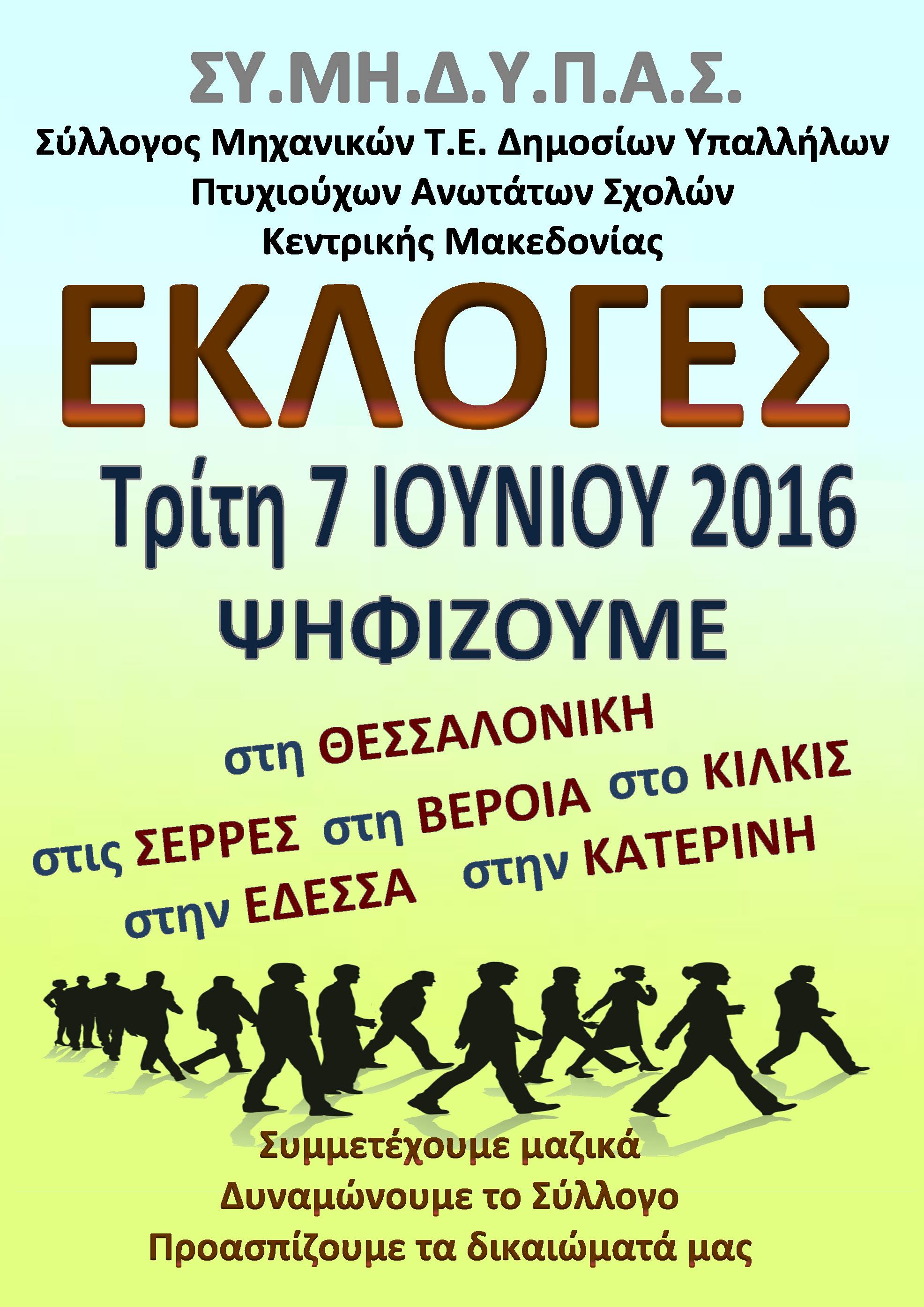 afisa ekloges genΙΚΙ TELIKO SXEDIO