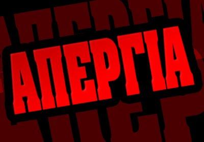 Apergia-1