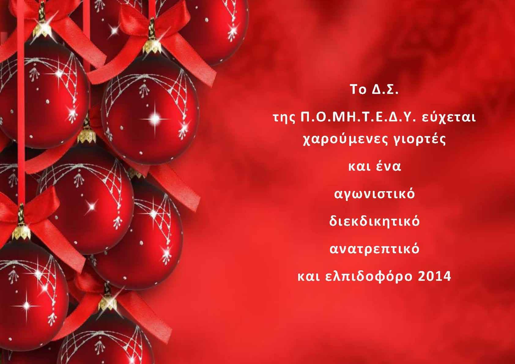 χριστουγεννα 2013β 1