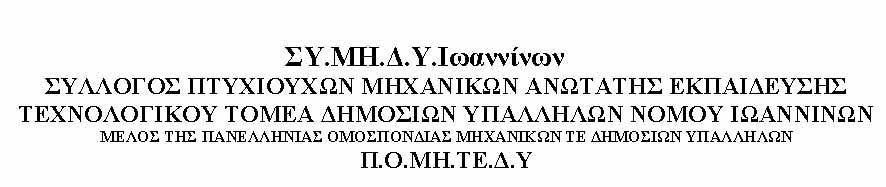 logo-ioannina.jpg