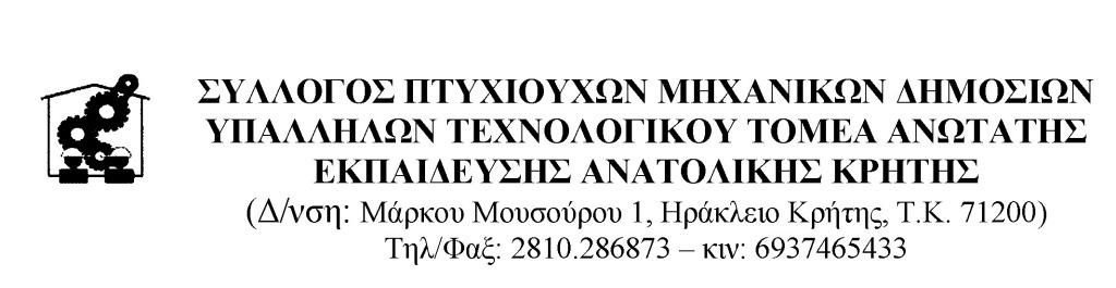 geniki-sinelefsi-anatoliki-kriti-logo.jpg