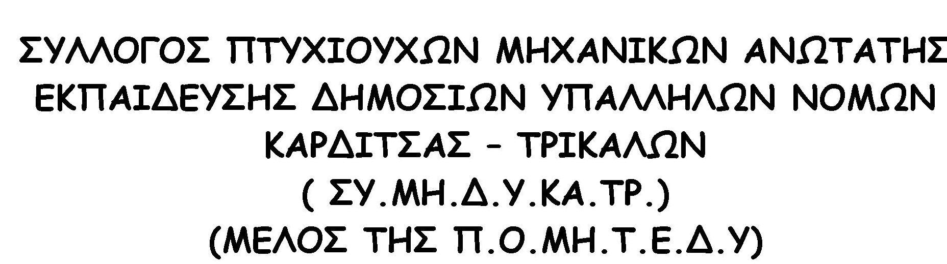 logo symidikatr