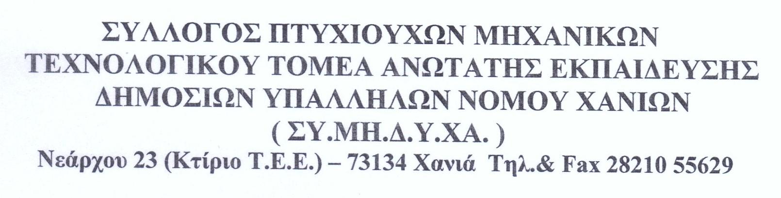 LOGO SYMIDIXA