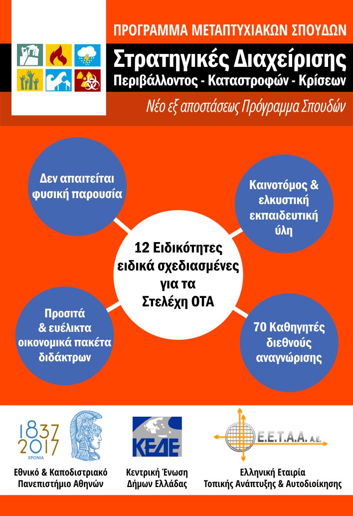 EKPA_KEDE_EETAA_banner