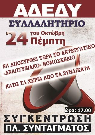 2019.10.21 - Αφισσέτα - Συλλαλητήριο στις 24 Οκτώβρη και στήριξη κινητοπ...