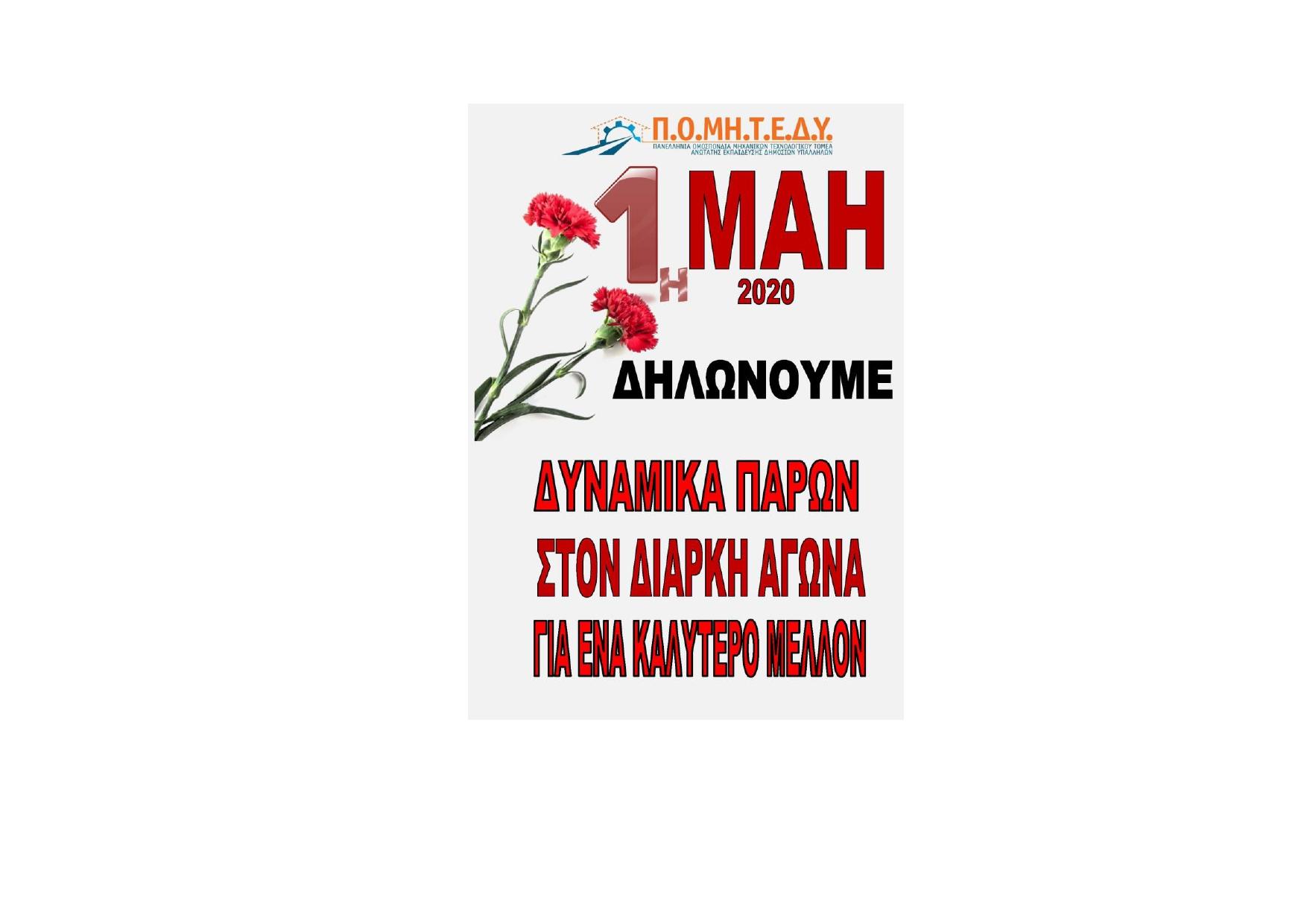 ΑΦΙΣΑ 1Η ΜΑΗ SITE_page-0001