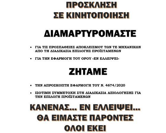 ΑΦΙΣΕΤΟ ΓΙΑ SITE ΤΕΛΙΚΟ_page-0001 Α