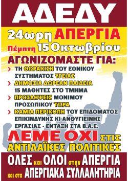 2020.10.07-Αφίσα-24ωρη-απεργία-ΑΔΕΔΥ-Περιφέρεια_page-0001