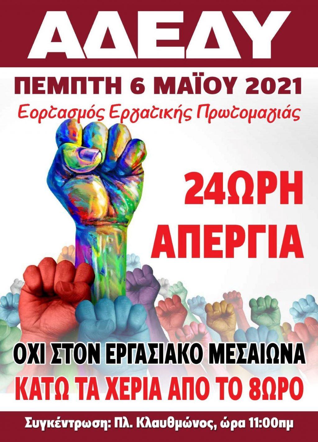Αφίσα-Ανακοίνωση-Πρωτομαγιά-page-001 (1)