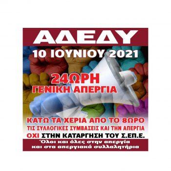 ΑΠΕΡΓΙΑ 10 ΙΟΥΝΗ-page-001